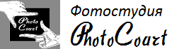 Фотостудия «PhotoCourt»